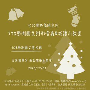 110學測〔國文科〕形音義&成語小教室 109/12/01