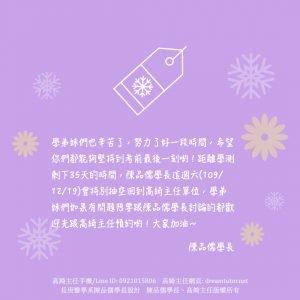 109/12/19 陳品儒學長分享