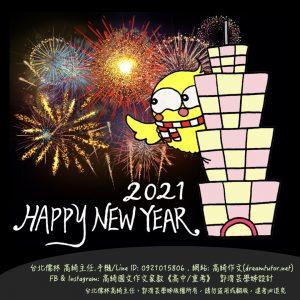🎇Happy New Year ~~!  2021🥂🥂