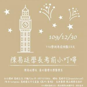 110學測考前小叮嚀:12.30.2020 陳易廷 北醫醫學系