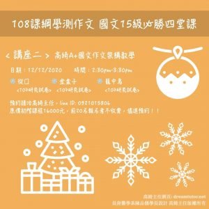 《學測作文 國文15級必勝四堂課》第二講 2020/12/12