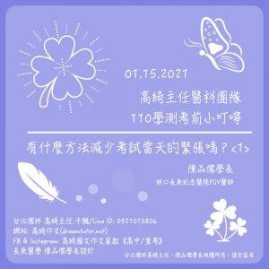 110學測考前小叮嚀:01.15.2021 長庚醫學系陳品儒學長分享