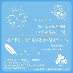 110學測考前小叮嚀:01.16.2021 長庚醫學系陳品儒學長分享