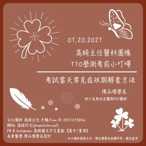 110學測考前小叮嚀:01.20.2021 陳品儒學長分享