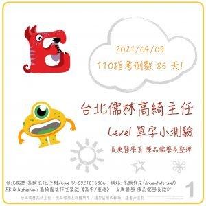 💎 2021.4.9 ☞ 110指考倒數85天 level單字小測驗 💎