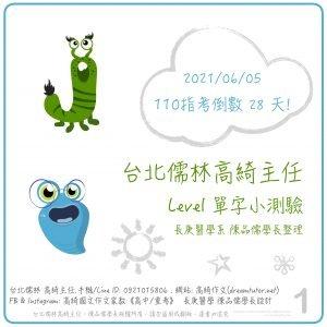 💎 2021.6.5 ☞ 110指考倒數28天 level單字小測驗 💎