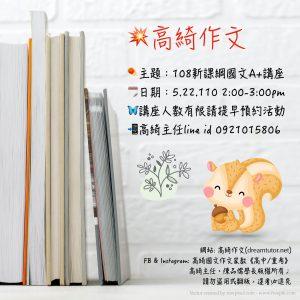 💥高綺作文108課綱國文A+講座
