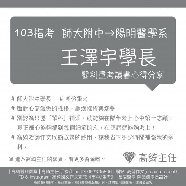 103北醫醫科重考陽明醫科 王澤宇:面對心高氣傲的性格,調適挫折與迷惘