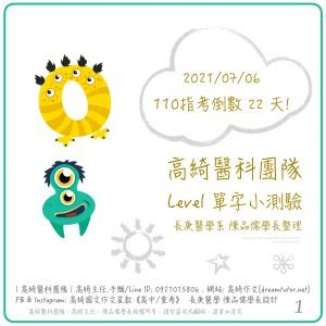 💎 2021.07.06 ☞ 110指考倒數22天 level單字小測驗 💎