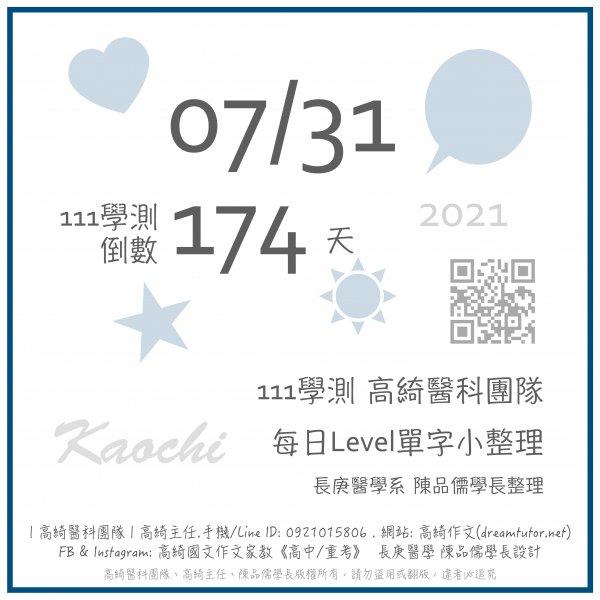 💎 2021.07.31 ☞ 111學測倒數174天 每日Level單字小整理 💎