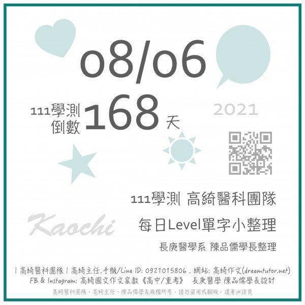 💎 2021.08.06 ☞ 111學測倒數168天 每日Level單字小整理 💎
