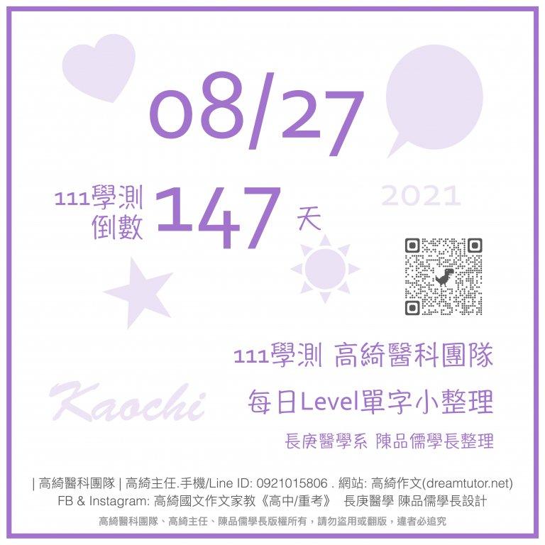 💎 2021.08.27 ☞ 111學測倒數147天 每日Level單字小整理 💎