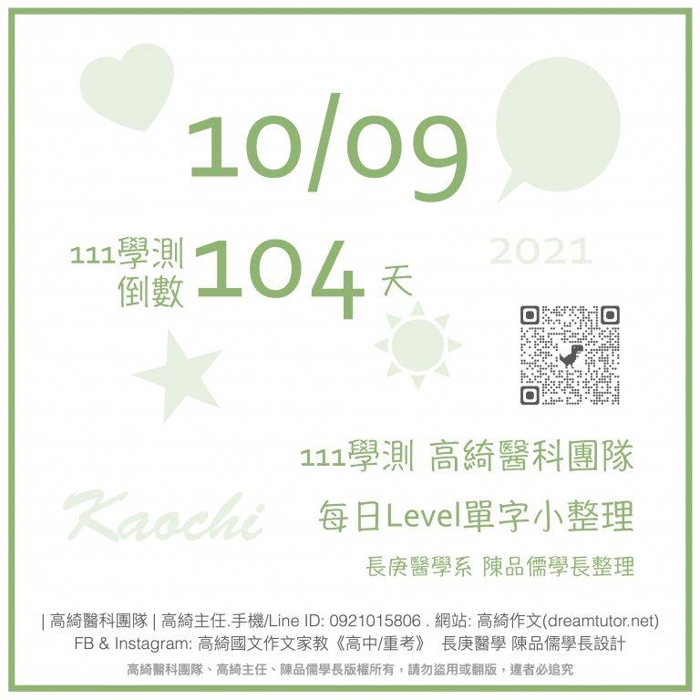 💎 2021.10.09 ☞ 111學測倒數104天 每日Level單字小整理 💎